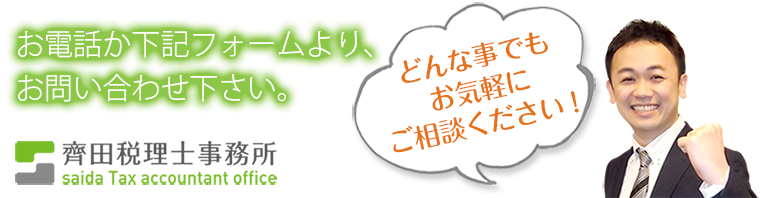 saida_information