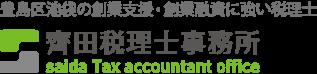 豊島区池袋の税理士【顧問料月額1万円から】齊田税理士事務所